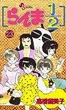 Japanese Shonen Sunday Comics Ranma 1/2 #23 / らんま1/2 In Japanese (23)