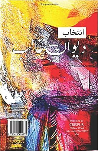 Amazon com: Dewan e Ghalib (Urdu Edition) (9781621490333