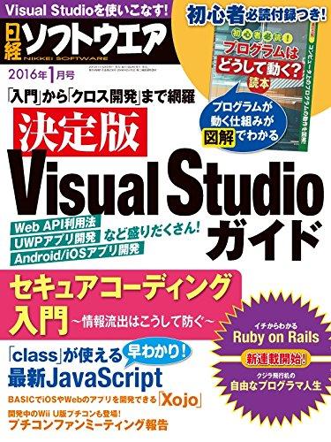 日経ソフトウエア 2016年1月号