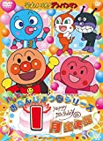 Animation - Soreike! Anpanman Happy Otanjobi Series 1 Gatsu Umare [Japan DVD] VPBE-14401