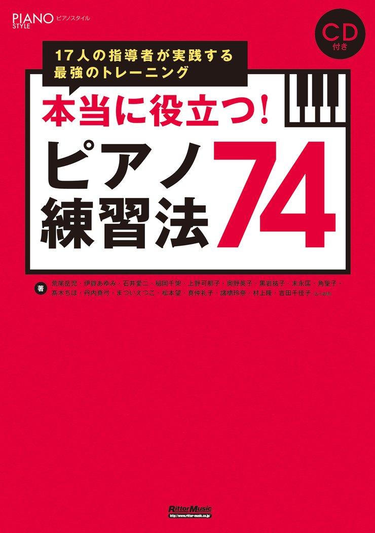 Download Hontō ni yakudatsu piano renshūhō nanajūyon : jūnananin no shidōsha ga jissen suru saikyō no torēningu pdf