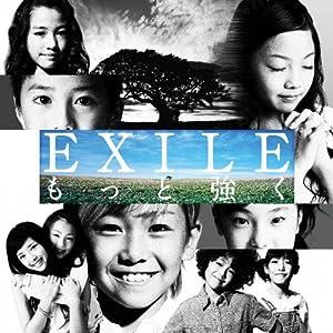 もっと強く/EXILE