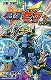 最強銀河 究極ゼロ バトルスピリッツ 2 (ジャンプコミックス)