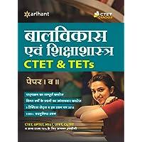 CTET and TETs Paper 1 and 2 Ke Liye Bal Vikas Avum Shiksha Shastra 2019