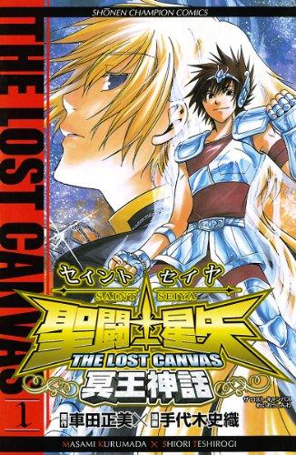 聖闘士星矢 THE LOST CANVAS 冥王神話 1 (少年チャンピオン・コミックス)