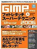 GIMPですぐデキる!フォトレスタッチスーパーテクニック 2