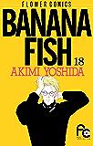 BANANA FISH(18) BANANA FISH (フラワーコミックス)