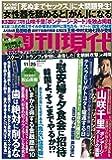 週刊現代 2017年 11/25 号 [雑誌]