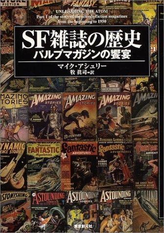 SF雑誌の歴史 パルプマガジンの饗宴 (キイ・ライブラリー)