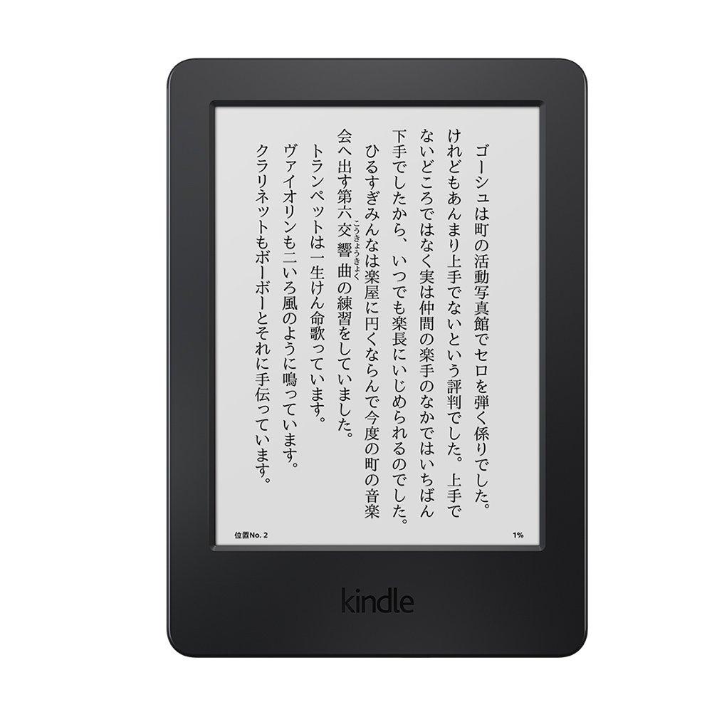 Kindle 従来モデル