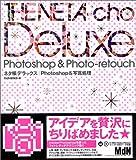 ネタ帳デラックス Photoshop&写真処理 (ネタ帳デラックス・シリーズ)