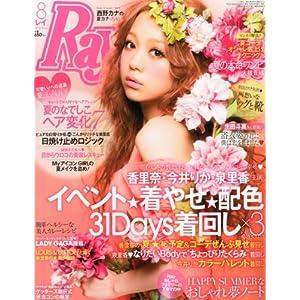 『Ray 2012年 08月号』