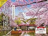 JAPANESE CALENDAR 2020 Beautiful four seasons of Japan-Japanese garden full of seasonal colors and flowers-Calendar