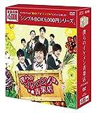 [DVD]僕らのイケメン青果店 DVD-BOX
