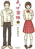 よっけ家族 2 (バンブーコミックス)