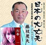 Nihon No Daijoubu