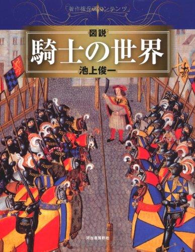 図説 騎士の世界 (ふくろうの本/世界の歴史)