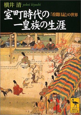 室町時代の一皇族の生涯 『看聞日記』の世界 (講談社学術文庫)