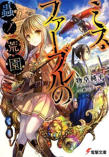 Mushi Roh rough garden of Miss Fabre (Armas-Givuru) (Dengeki Bunko) (2013) ISBN: 404891703X [Japanese Import]