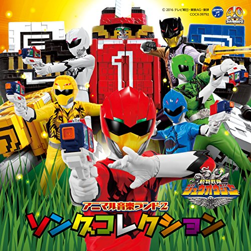 Doubutsu Sentai Juuouger - Animal Ongaku Land 2 Song Collection [Japan CD] COCX-39792