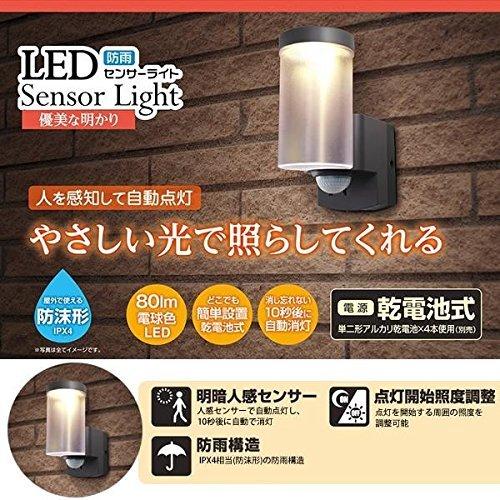 (まとめ買い) ELPA LEDセンサーライト ESL-EX301BT 【×3】 B01JHV92DS