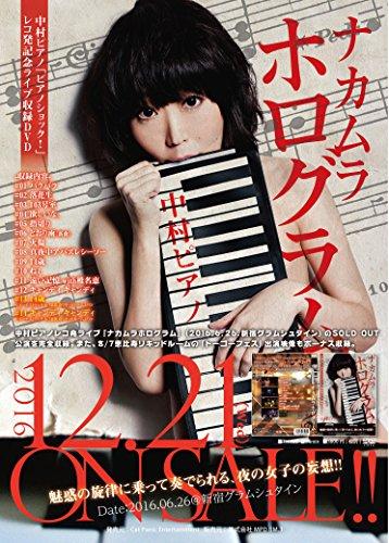 中村ピアノ / 中村ピアノ「ピアノショック!」レコ発記念ライブ収録DVDナカムラホログラム 2016.06.26@新宿グラムシュタイン