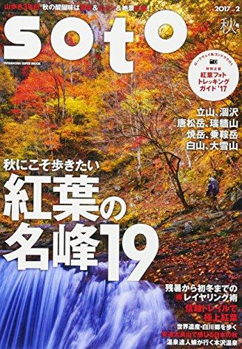 soto 2017年秋号 大きい表紙画像