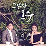 That Man OSU OST 2018 Korea OCN Drama O.S.T 2CD+Booklet+Tracking Number