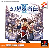 Genso Suikoden II (PSOne Books) [Japan Import]
