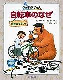 img - for Jitensha no naze : Butsuri no kihon. book / textbook / text book