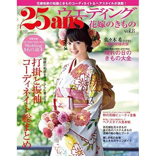 花嫁のきもの 表紙画像