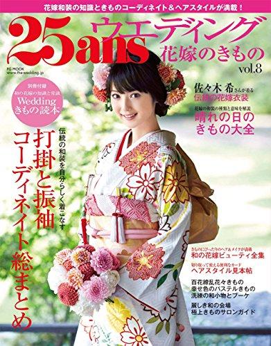 花嫁のきもの 2014年No.8 大きい表紙画像