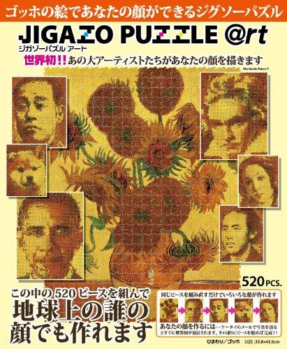 520 piece Sunflower Jigazopazuru @ rt (Van Gogh) TJ-520-614 (japan (Halloween Van Gogh)
