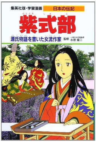 紫式部―源氏物語を書いた女流作家 (学習漫画 日本の伝記)