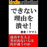 dekinai riyuuwo tubuse: seikou suru hitoto megadenaihito ha naniga tigaunoka Yamato (PeaceCreation) (Japanese Edition)