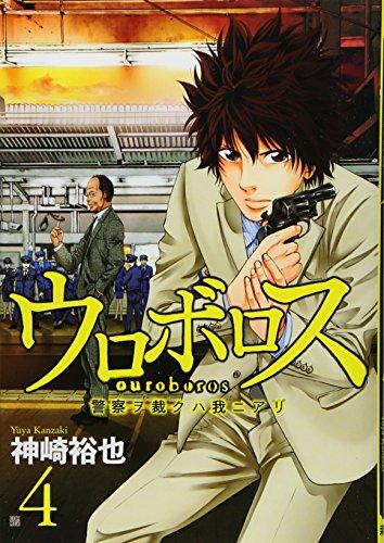 ウロボロス 4―警察ヲ裁クハ我ニアリ (バンチコミックス)