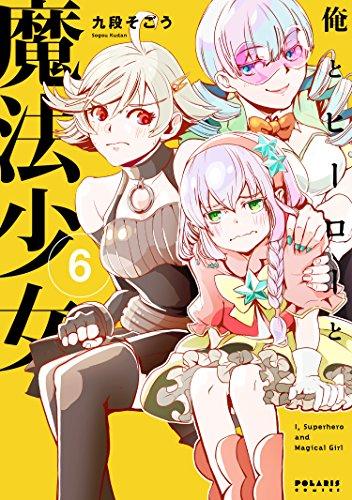 俺とヒーローと魔法少女(6) (ポラリスCOMICS)