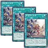 【 3枚セット 】遊戯王 日本語版 MACR-JP055 真竜凰の使徒 (ノーマル)