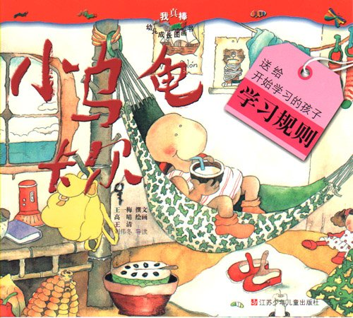 Download Carl, The Little Turtle (Chinese Edition) pdf