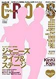 TVfan cross (テレビファン クロス) Vol.17 2016年 02月号 (TVfan増刊)