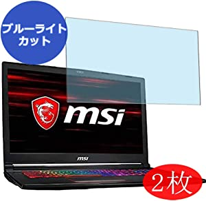 "?2 Pack? Synvy Anti Blue Light Screen Protector for MSI GE73-8RF-001JP 2018 17.3"" Anti Glare Screen Film Protective Protectors [Not Tempered Glass]"