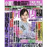 週刊朝日 2021年 7/13号