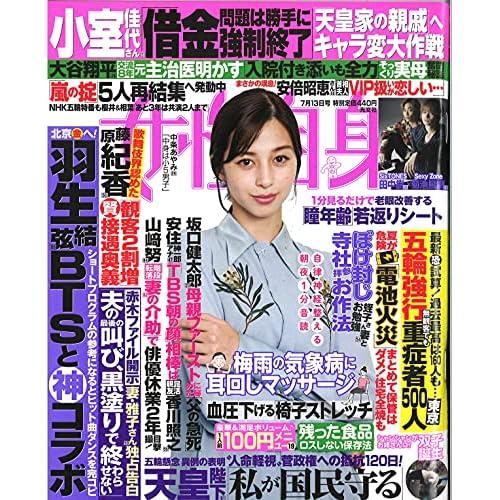 週刊朝日 2021年 7/13号 表紙画像