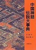 中国神話・伝説大事典