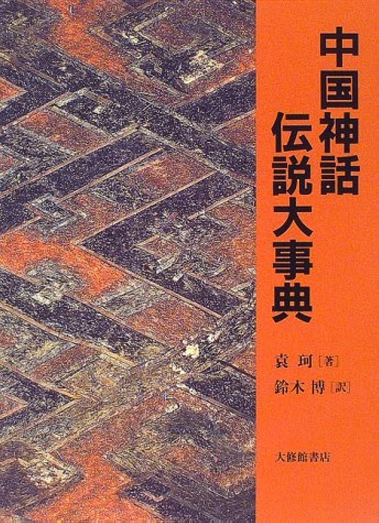 リムエスカレーターしみ最新発掘調査でわかった「日本の神話」 (TJMOOK)