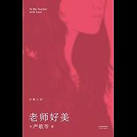 老师好美(严歌苓颇具争议的长篇小说,根据真实校园情杀案改编。) (严歌苓文集2018)