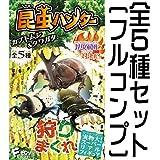 昆虫ハンター カブトムシ&クワガタ 2014年版 [全5種セット(フルコンプ)]