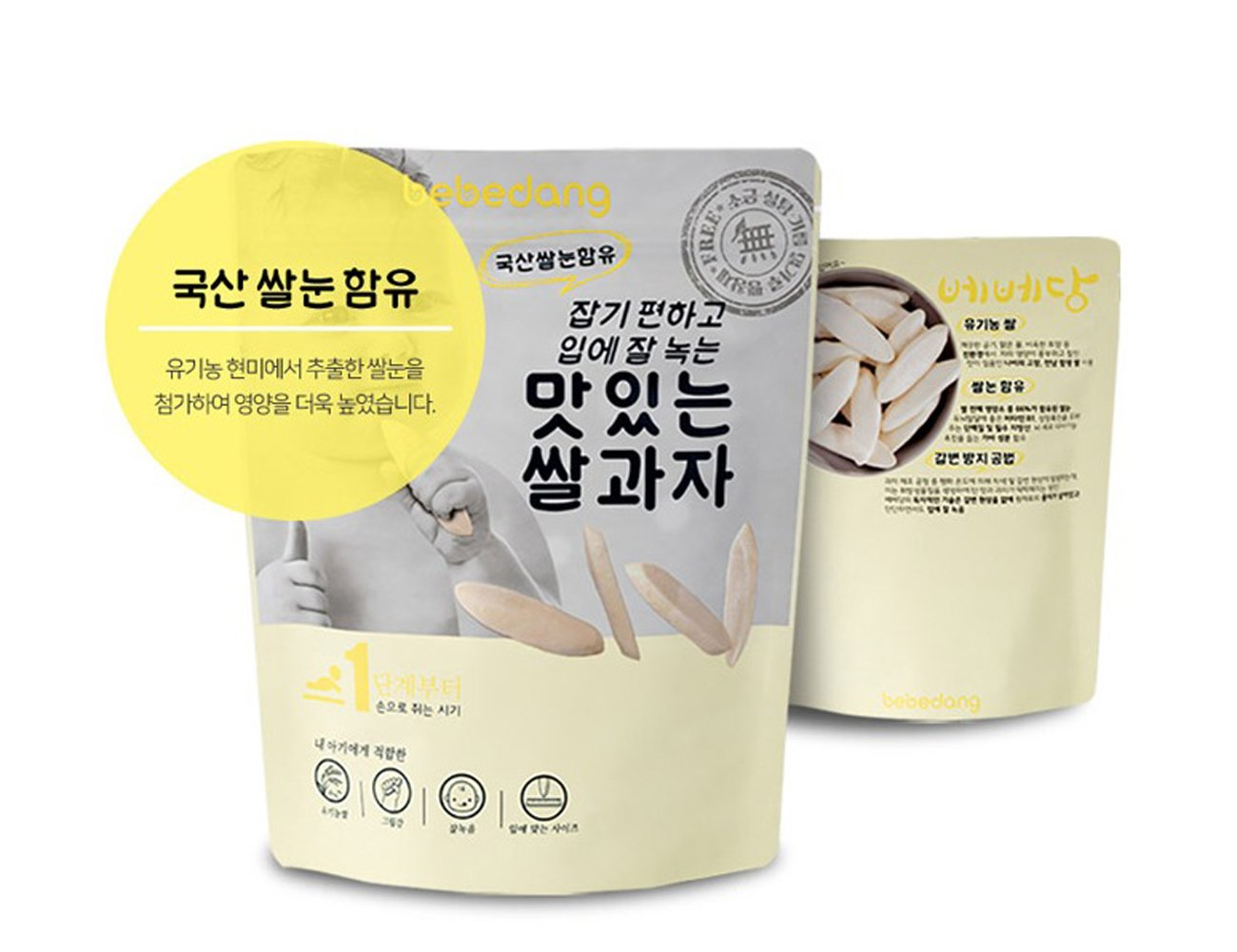 Bebedang Korean Organic Rice Cookies, 30g, pack of 6