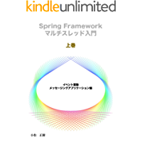 Spring Framework: Introduction to Multithread Programming: Event Driven Messaging Application (Japanese Edition)