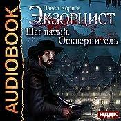 Exorcist, Step V: Defiler [Russian Edition] | Pavel Kornev